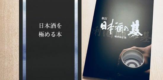 日本酒をガチで学びたい方必見!書籍「日本酒の基」が本格的すぎる