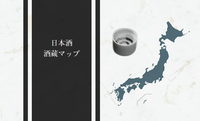 日本酒の酒蔵見学に行くなら要チェック!国税庁の酒蔵マップがかなり便利