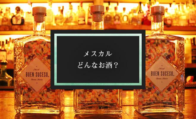 メスカルってどんなお酒?その特徴とテキーラとの違いをざっくりご紹介!