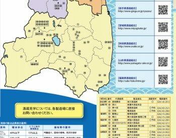 東北の酒蔵マップ(写真は福島)