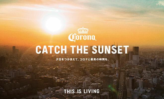 """コロナビールの""""極秘""""チルアウトイベント「CORONA CATCH THE SUNSET」が8/29〜31に開催!"""