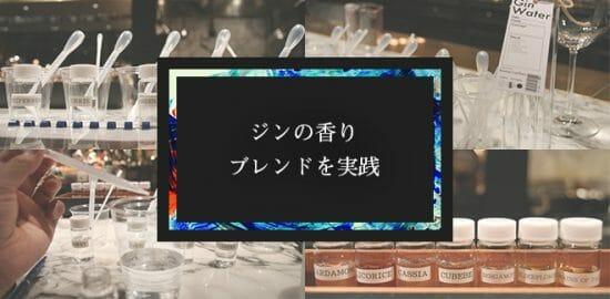 """【実験】ジンの香りを自分でブレンドしてみる…""""あのジンの香り""""は作れるのか?"""