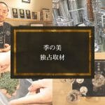 世界一のジン「季の美」独占取材!いかにして京都から世界最高のジンが生まれたのか?