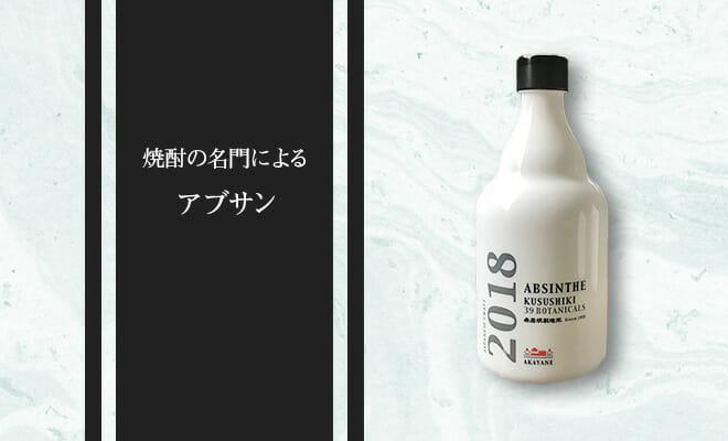 焼酎も名門が手がける洋酒シリーズ「AKAYANE」から、アブサンが登場!