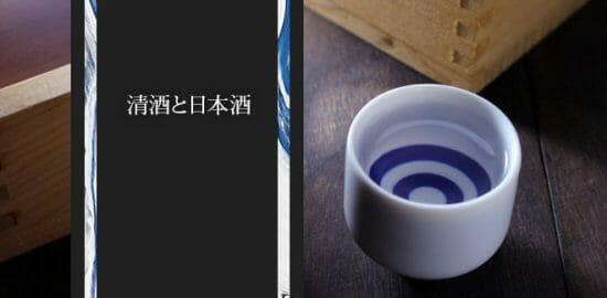 清酒と日本酒の違いを簡単解説!どちらが正しい呼び方なのか?
