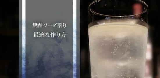 焼酎の飲み方講座【ソーダ割り編】焼酎の割合や作り方について