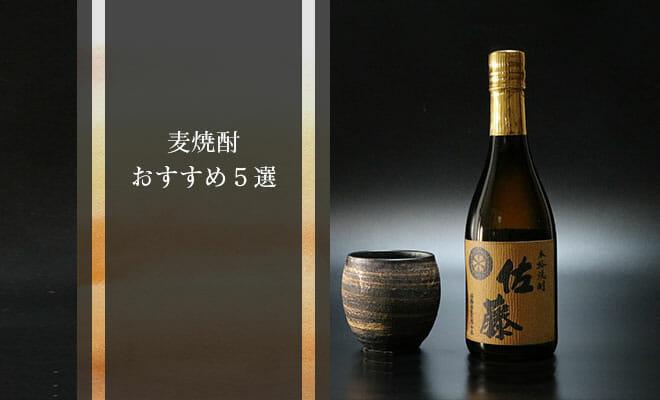 初心者にもオススメできる麦焼酎・厳選5選