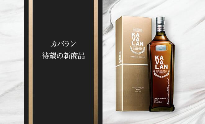 世界的な賞を総ナメにしたウイスキー「KAVALAN」から待望のロープライス商品が登場!