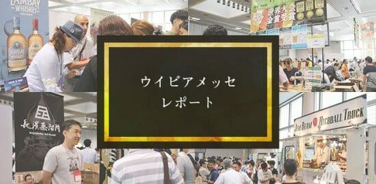 来場者4900名の大盛況!「リカマンウイビアメッセ in KYOTO」レポート