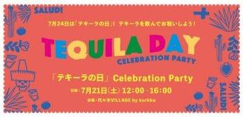 「テキーラの日」CelebrationParty~日本・メキシコ外交関係130周年記念イベント~のイメージ画像