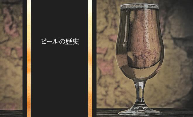 """ビールの歴史をざっくり解説 〜 """"あの文明""""のときビール造りは始まっていた"""