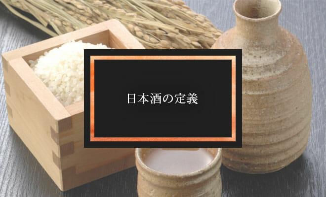 知っていると役に立つ?【日本酒の定義】を簡単解説!