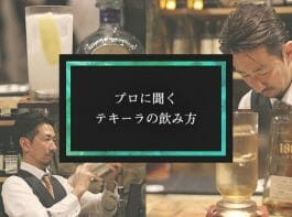 「家でもできるテキーラの美味しい飲み方」を世界を制したバーテンダーに聞いてみた