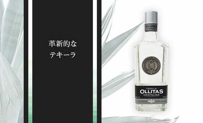 革新的でハイブリッドなテキーラ「オレンダイン オリータス クリスタリーノ」が新発売!