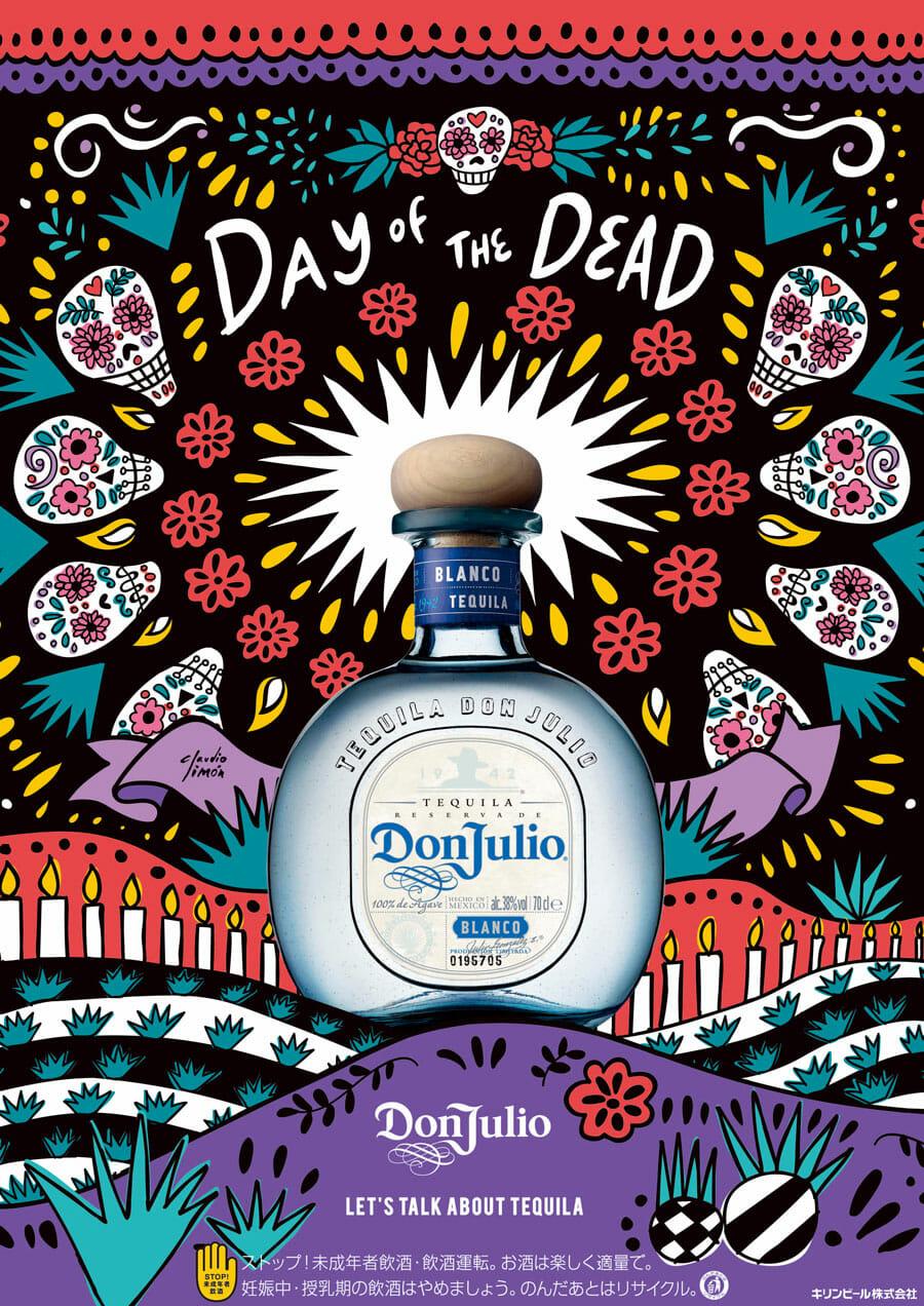 ドン・フリオ×Day of the Deadのキャンペーンポスター