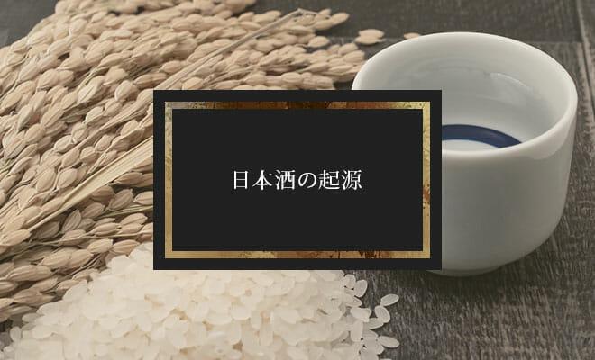 日本酒の歴史 〜 いつどのように誕生したのか起源をまとめてみた