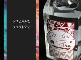 ピーチパインを使用したトロピカルな沖縄産ジン「ORI-GiN 1848」が発売!