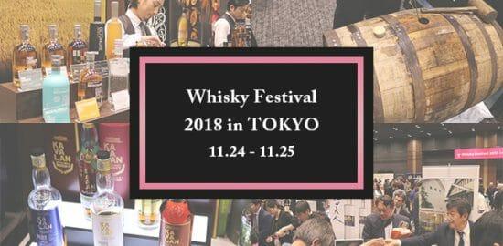 初の二日間開催!国内最大級の祭典「Whisky Festival in 東京」が11/24-25に開催!