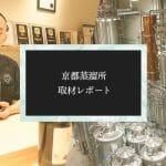 京都から世界に羽ばたくジン「季の美」はいかに造られているのか?京都蒸溜所取材レポート