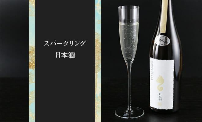 日本酒のスパークリングを美味しく飲むために知っておきたい2つのタイプ