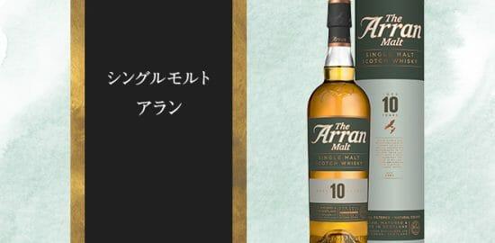 アラン島で造られる唯一のウイスキー「アラン・モルト」その魅力に迫る