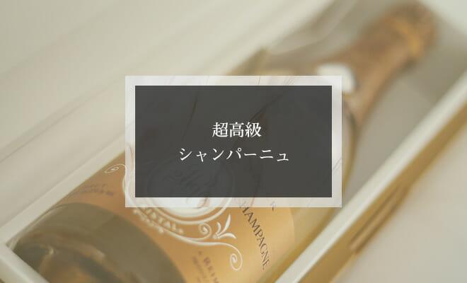 特別な贈り物にも最適!絶対に外さない王道の超高級シャンパン5選