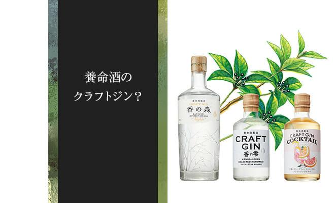 あの養命酒の製造元が手がけるクラフトジン「香の森」が新発売!ボタニカルにはクロモジを使用