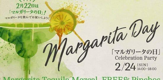 「マルガリータの日」セレブレーションパーティーが2/24に開催!マルガリータを飲んでお祝いしよう