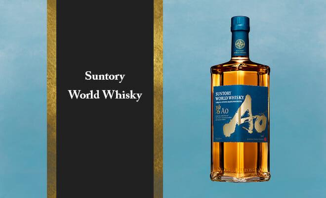 サントリーから新ウイスキーブランド「碧Ao」が発売!5大産地の原酒をブレンド