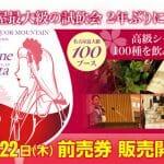 高級シャンパン100種を飲み比べ!「リカマンワインフェスタ」が3/9に名古屋で開催