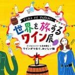 伊勢丹の人気企画「世界を旅するワイン展」が2/19-24に開催!クラフトジンとテキーラも登場