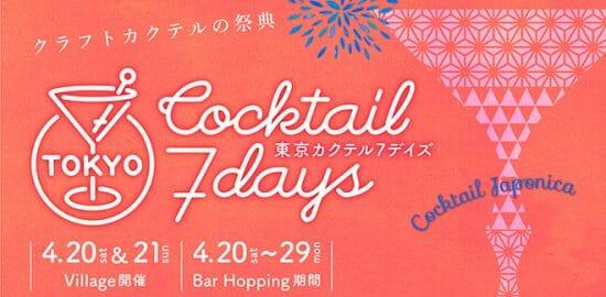 クラフトカクテルを気軽に楽しめる一大イベント「東京カクテル 7 デイズ 2019」が開催!4/20-29まで