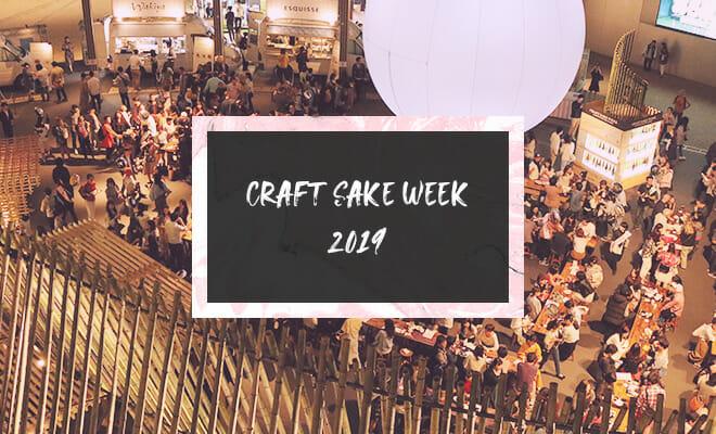 日本酒の祭典「CRAFT SAKE WEEK at ROPPONGI HILLS 2019 」の開催が決定!4/19-29の11日間