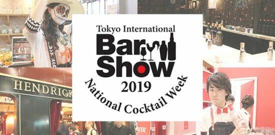 日本最大級の洋酒・カクテルの祭典「東京 インターナショナル バーショー 2019」の開催が決定!5/11-5/12の二日間