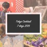 「東京カクテル 7 デイズ 2019」レポート 〜 最先端のクラフトカクテルをカジュアルに体験