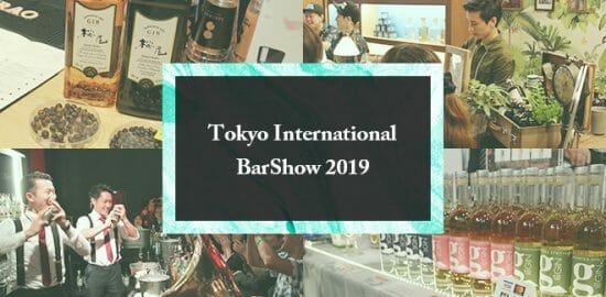 「東京 インターナショナル バーショー 2019」レポート 〜 今年もジン熱がすごかった