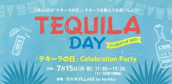 「テキーラの日」イベントにハリウッド俳優のチャーリー・シーンがゲストとして来日!