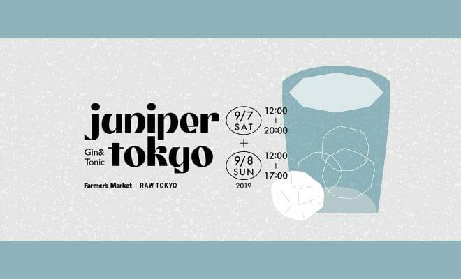 クラフトジン&ジュニパーベリーのイベント「JUNIPER TOKYO」9/5-6@青山ファーマーズマーケットにて初開催!