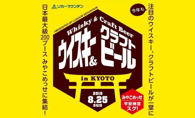 関西最大級のビール&スピリッツイベント「リカマンウイビアメッセ in KYOTO 2019」が8/25に開催!