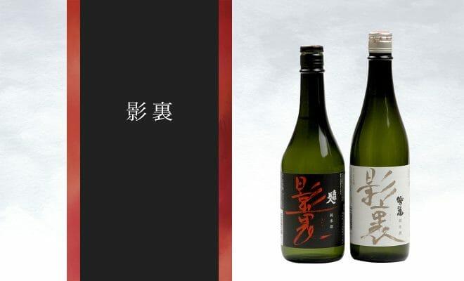 映画「影裏」とのコラボ日本酒が、南部美人とわしの尾から発売!どんな日本酒?