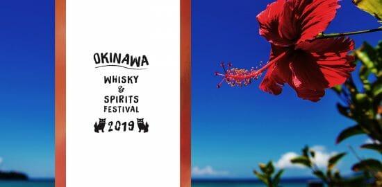 沖縄初のウイスキー&スピリッツフェス「OKINAWA WHISKY&SPIRITS FESTIVAL 2019」が12/8に開催!