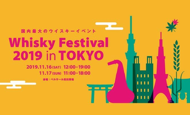 日本最大のウイスキーイベント「ウイスキーフェスティバル2019 in 東京」が11/16-11/17に開催!