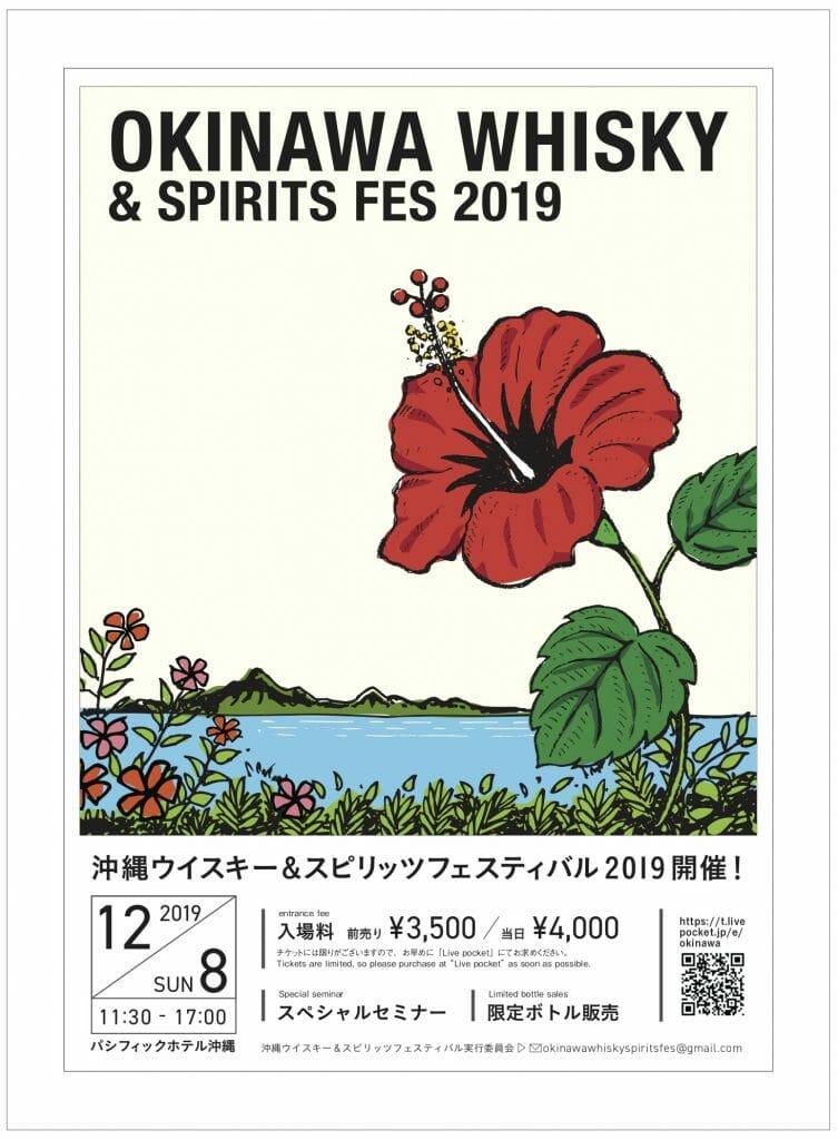 沖縄ウイスキー&スピリッツフェスティバルのポスター