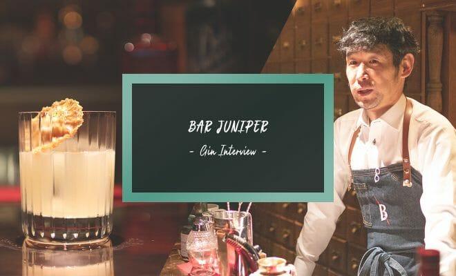 日本随一のジン専門バー「JUNIPER」の創業者に聞く、これまでとこれから