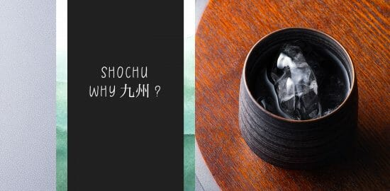 焼酎の蔵元、なぜ九州に多い?ポイントを3つにまとめて解説!