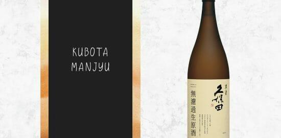 人気の高級日本酒「久保田 萬寿」の搾りたて原酒「無濾過生原酒」が数量限定で発売!