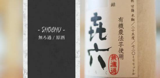 焼酎の「無ろ過」「原酒」とはどんな意味?その特徴を簡単解説!