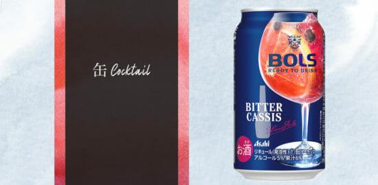 リキュールの名門「ボルス」監修の缶カクテルが登場!ファミリーマートで2/11から販売スタート