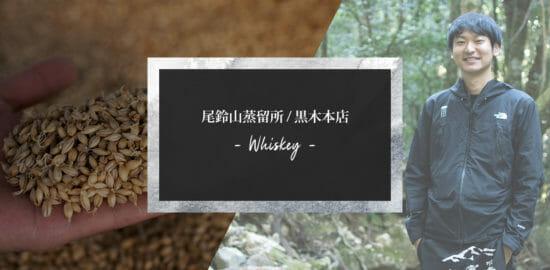 焼酎の名門「尾鈴山蒸留所」がウイスキー造りを開始!造り手にインタビュー