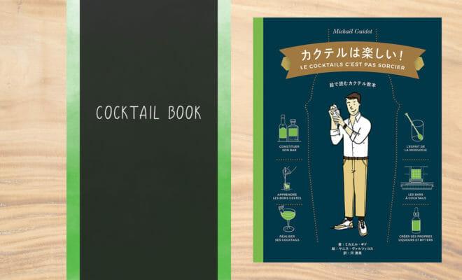 フランス発!初心者も楽しめる本「カクテルは楽しい!-絵で読むミクソロジーの教科書-」が発売